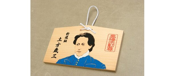 肖像が描かれた「絵馬」(500円)は、「高幡不動尊金剛寺」で購入可