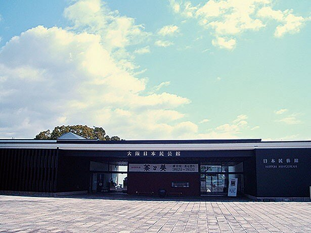 日本庭園に隣接するミュージアム。建物も大阪万博当時のものを使用している/大阪日本民芸館