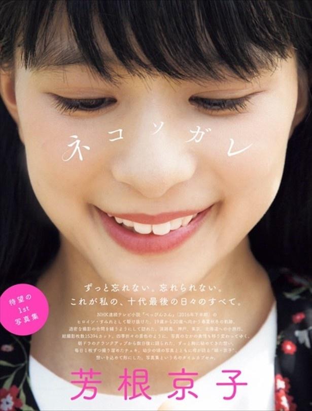 芳根京子が初の写真集「ネコソガレ」を発売