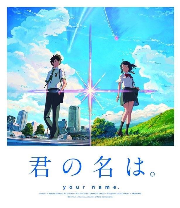 映画「君の名は。」のBlu-ray&DVDが7月26日(水)に発売決定