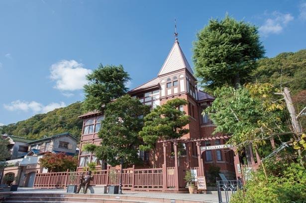 異人館のなかで外壁にレンガを使った建物はココだけ。青空にもよく映える、このエリアのシンボル的存在/風見鶏の館
