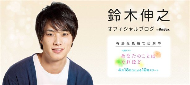 鈴木伸之がオフシャルブログでオフショットを公開