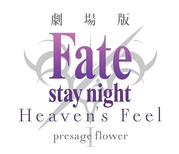 聖杯戦争の開戦を予感!劇場版「Fate/stay night[Heaven's Feel] I.presage flower」最新キービジュアル公開