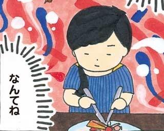 関西ウォーカー連載マンガ「失恋めし」Vol.6 本質(ページ1)