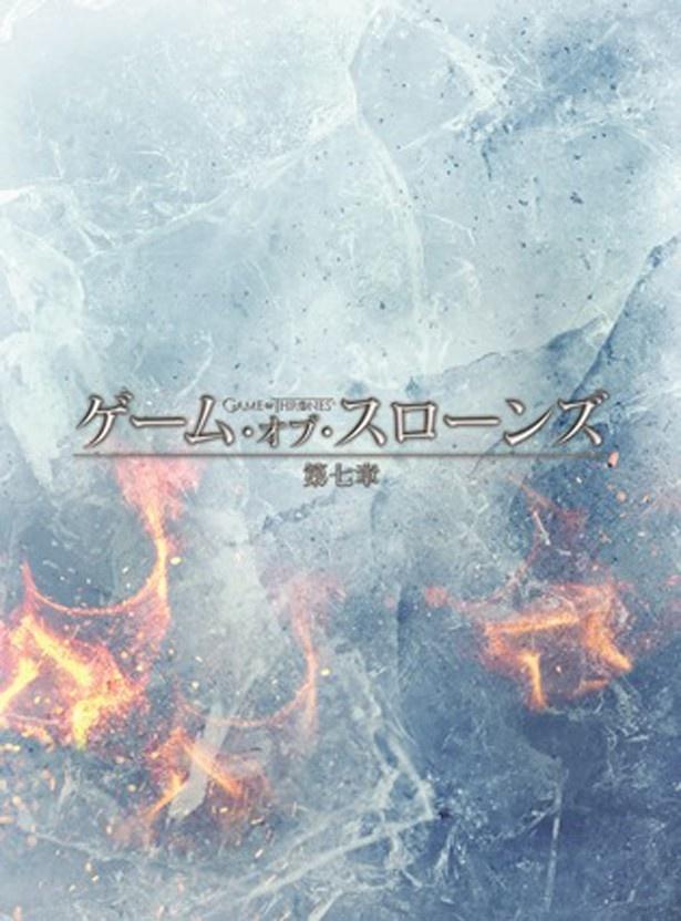 小説タイトルを連想させる、氷の上で燃え盛る炎を表現したキービジュアル