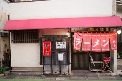 戸畑区正津町の裏通りにある。店構えも趣深い