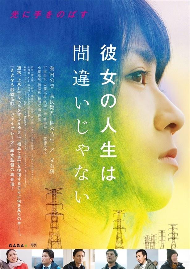 瀧内公美の横顔が印象的な「彼女の人生は間違いじゃない」ポスター