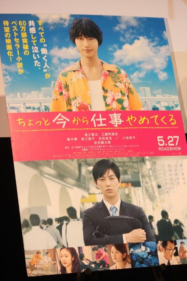 【写真を見る】福士蒼汰と工藤阿須加のポスタービジュアルはこちら