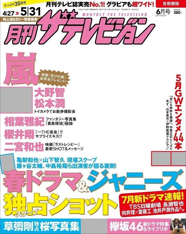 月刊ザテレビジョン最新号では、「ボク運」オフショットを掲載