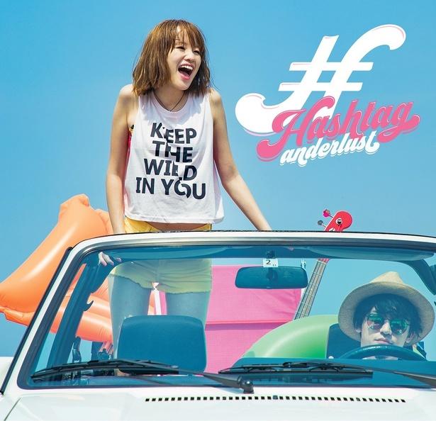 4thシングル「#Hashtag」初回限定盤ジャケット