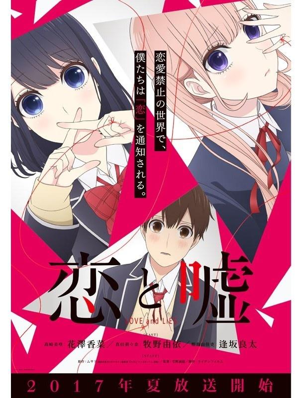 今夏放送のテレビアニメ「恋と噓」に花澤香菜、牧野由依、逢坂良太の出演が決定。メインビジュアルも公開に