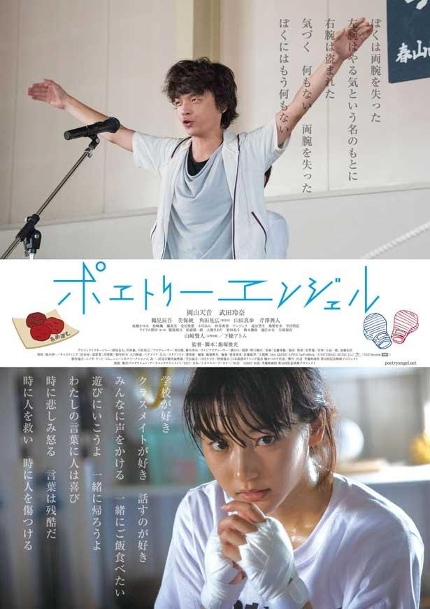 映画「ポエトリーエンジェル」は5月20日(土)から公開