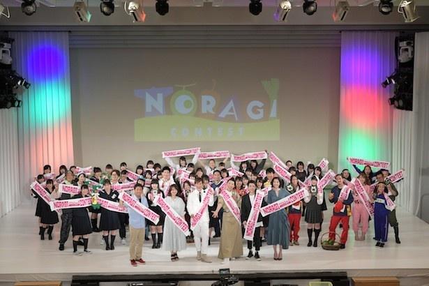 「NORAGI CONTEST」に、「ひよっこ」に時子役で出演する佐久間由衣と、三男役・泉澤祐希がサプライズで登場した