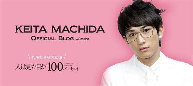 町田啓太アメブロオフィシャルブログ