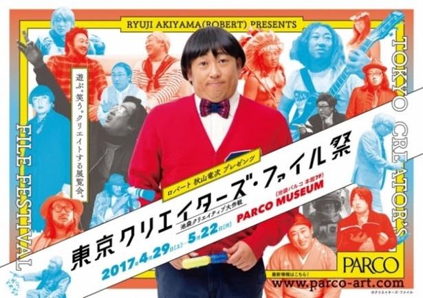 「名古屋クリエイターズ・ファイル祭 -栄クリエイティブ大作戦-」は2017年7月14日(金)から31日(月)まで開催される