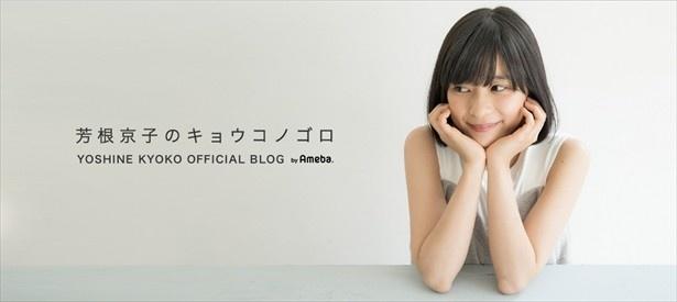芳根京子オフィシャルブログ