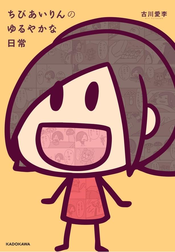 古川愛李「ちびあいりんのゆるやかな日常」
