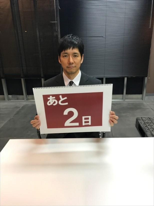 「あと2日」プレートを持ち、クールにほほ笑む西島秀俊