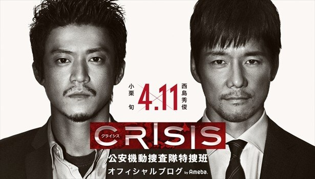「CRISIS 公安機動捜査隊特捜班」公式ブログ