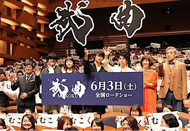 『武曲 MUKOKU』の完成披露試写会が開催された