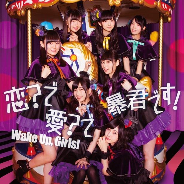 Wake Up,Girls!が語る、テレビアニメ「恋愛暴君」OPのポイントとは!?