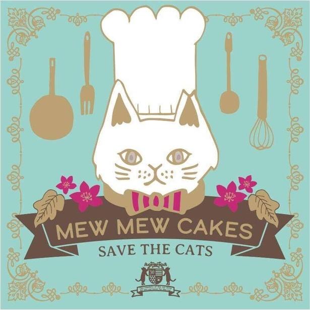 【写真を見る】スイーツブランド「MEW MEW CAKES(ミューミューケーキ)」も新登場