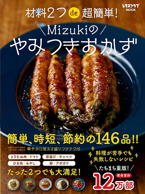 Amaozonの簡単レシピ部門カテゴリー第1位!わかりやすさがうれしい一冊
