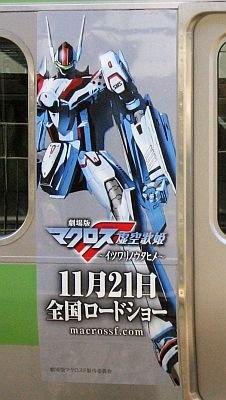 【ラッピング電車の詳細はコチラ!】