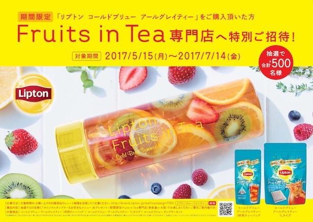 """期間限定!リプトンの""""Fruits in Tea専門店""""500名招待!"""