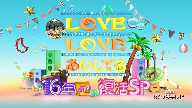 7月21日(金)に一夜限りの復活として「LOVE LOVE あいしてる 16年ぶりの復活SP」(放送時間未定、フジ系)が放送される