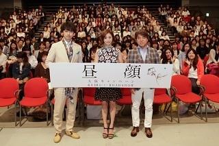 400人大興奮!「昼顔」上戸彩、斎藤工が大阪試写会にサプライズ登場