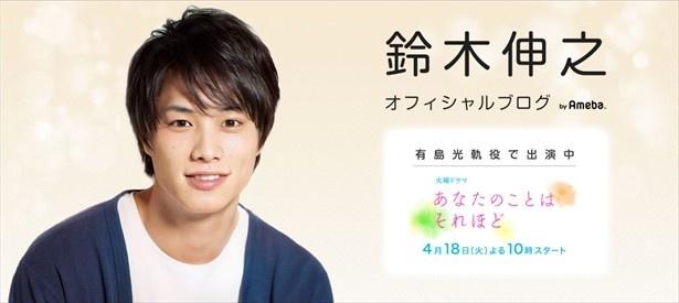 鈴木信之オフィシャルブログ