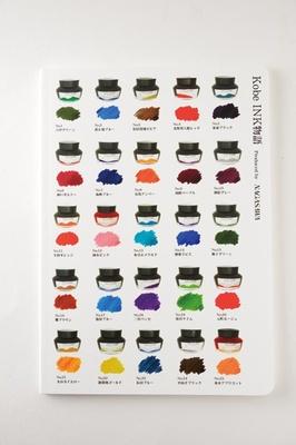 インクの色数は日本一を誇る/NAGASAWA 神戸煉瓦倉庫店