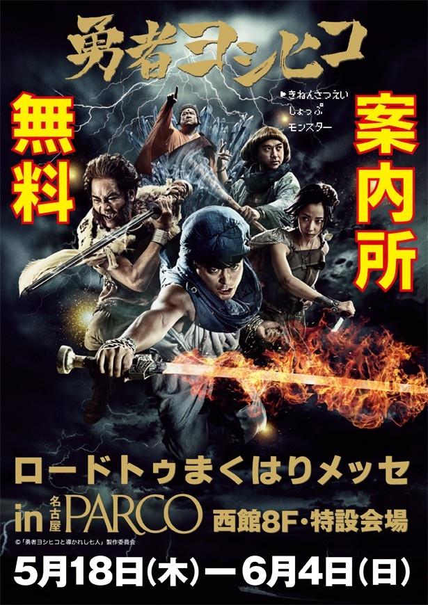 「勇者ヨシヒコ無料案内所」が2017年5月18日に名古屋パルコに期間限定でオープン