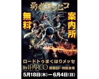 「勇者ヨシヒコの無料案内所」が名古屋パルコに限定オープン!
