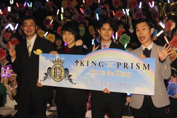『KING OF PRISM –PRIDE the HERO-』の完成披露試写会が開催