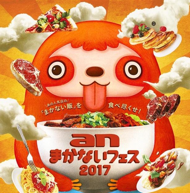 「an まかないフェス2017」が、2017年5月19日(金)から21日(日)まで開催される