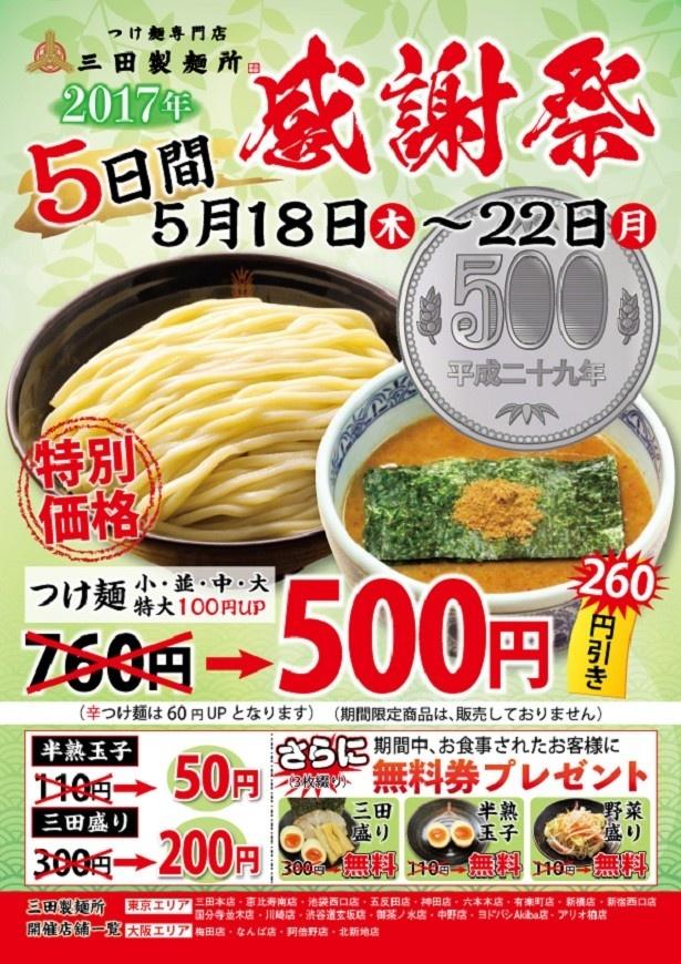【写真を見る】5日間連続開催の「2017年 三田製麺所 感謝祭」