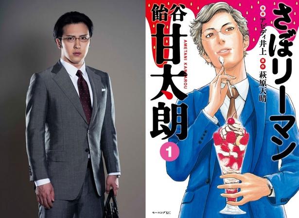 尾上松也が演じる飴谷甘太朗は吉朝出版で営業マンとして勤務する、独身の眼鏡イケメン