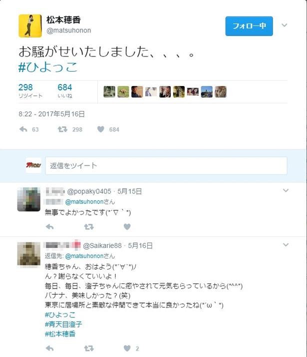 もはやセンスしか感じない松本のツイート