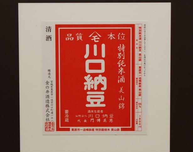 【写真を見る】日本酒コンペティションで見つけた注目ラベルはこれだ!