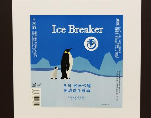 ペンギン、日本酒と出会う