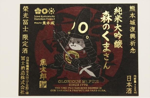 日本酒ラベルの定番・勇ましい武将。だけどクマ!?