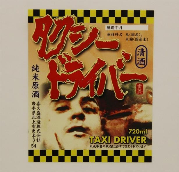 スリル満点!日本酒なのにタクシードライバー!?