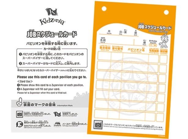 JOBスケジュールカードを渡して受付を。予約すれば時間まで自由に過ごせるが、2つ以上同時の予約は不可/キッザニア甲子園