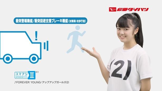 【写真を見る】吉川茉優、地元企業・秋田ダイハツに感謝!!