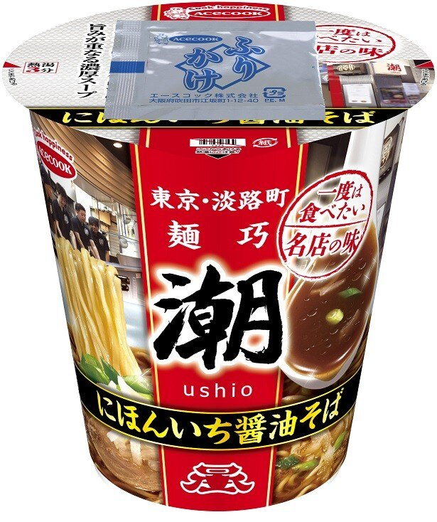 【写真を見る】5月29日(月)に発売される「一度は食べたい名店の味 麺巧 潮 にほんいち醤油そば 」(税別205円)
