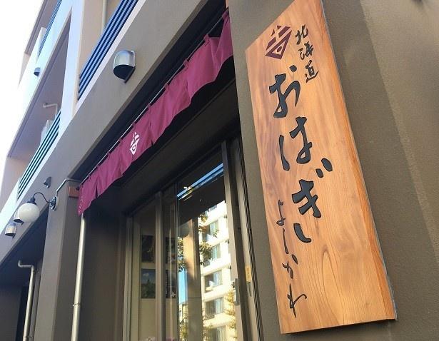 【写真を見る】早稲田穴八幡宮近くに店を構える「北海道おはぎ よしかわ」