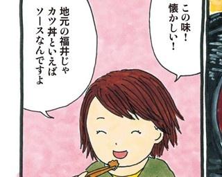 関西ウォーカー連載マンガ「失恋めし」Vol.7 1勝(ページ1)