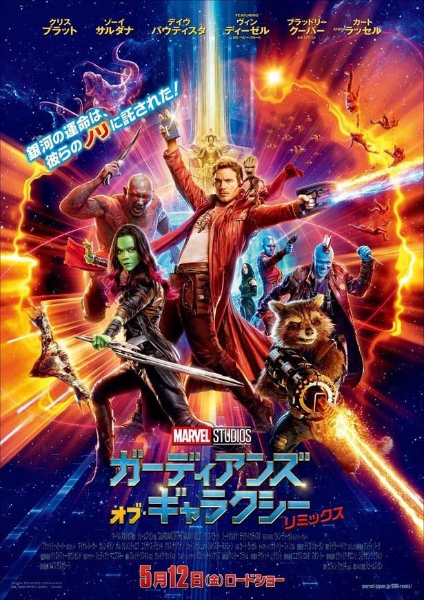 加藤は、映画のポスターについて「この感じ好きだな~」と絶賛する